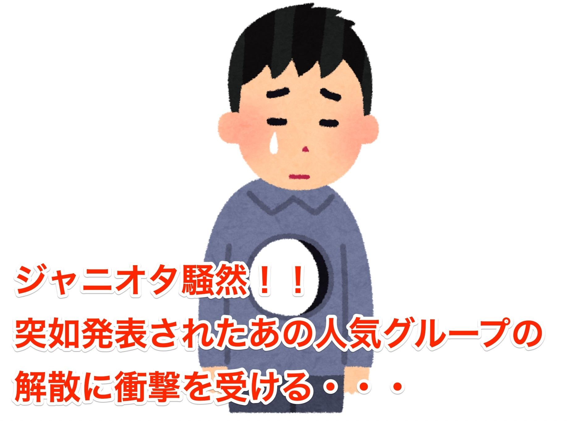 Love解散-1