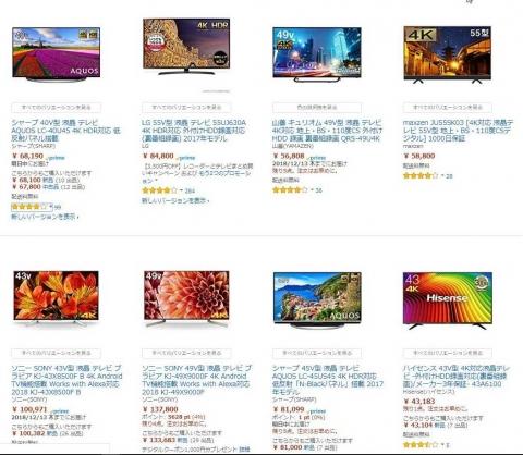 アマゾンで「4Kテレビ」を検索した結果