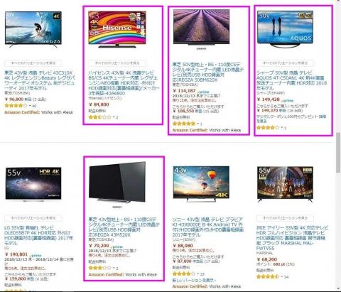 アマゾンで「4Kテレビ」」で検索した中の4Kチューナ内蔵テレビ