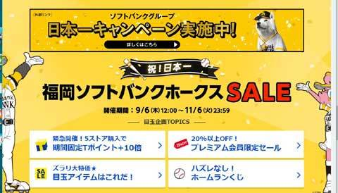 2018ソフトバンクホークス日本一キャンペーン