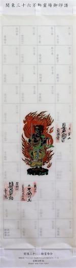 s_IMG_8799-関東三十六不動 (2)
