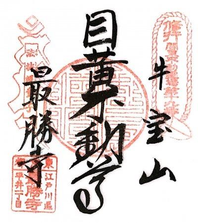 s_fudo-kamejiku19.jpg