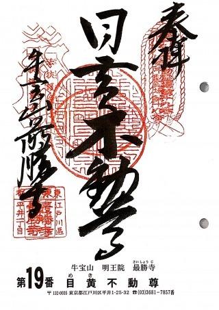 s_fudo19.jpg