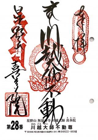 s_fudou28.jpg