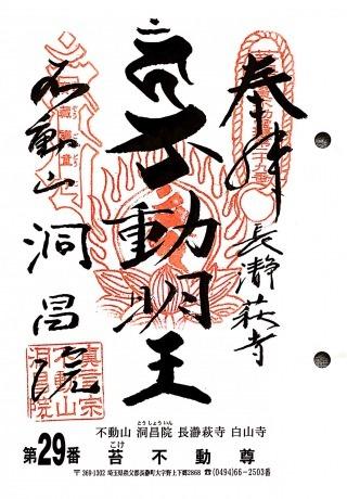 s_fudou29.jpg