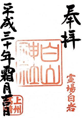 s_hakusanjinjya.jpg