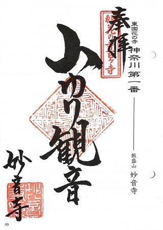 s_hanakanagawa1.jpg