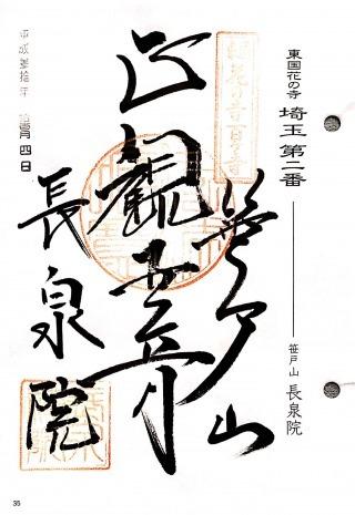 s_hanasaitama1.jpg