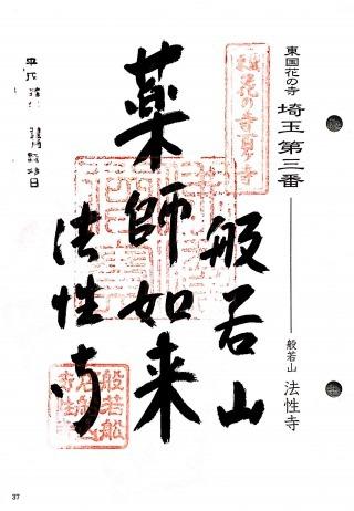 s_hanasaitama3.jpg