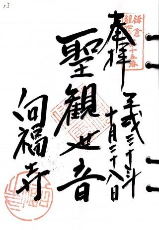 s_kamakura15.jpg