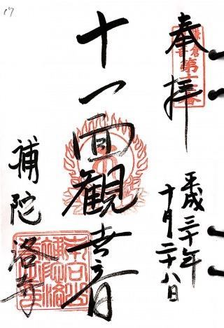 s_kamakura17.jpg
