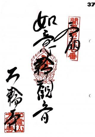 s_kantou37.jpg
