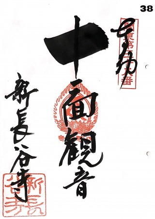 s_kantou38.jpg