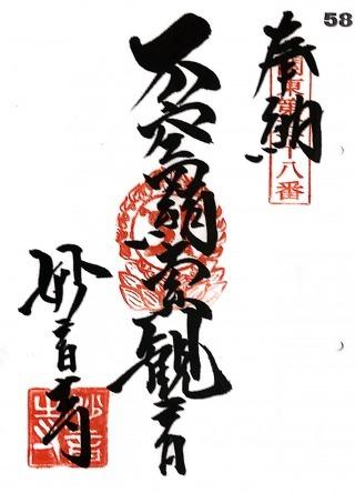 s_kantou58.jpg