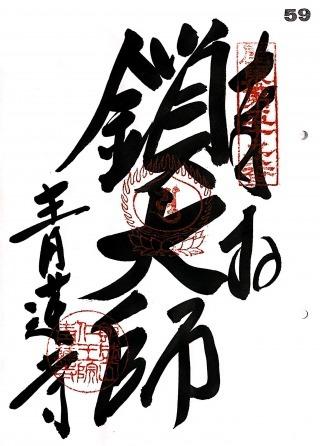 s_kantou59.jpg