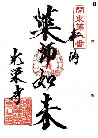 s_kantou8.jpg