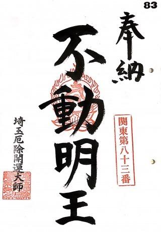 s_kantou83.jpg
