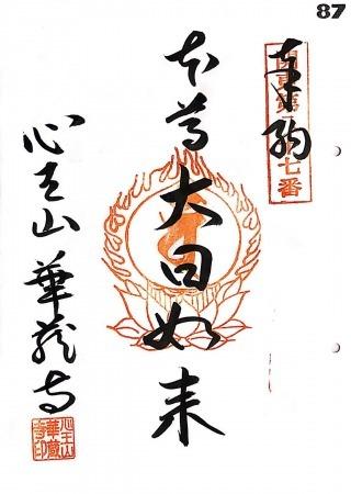 s_kantou87.jpg