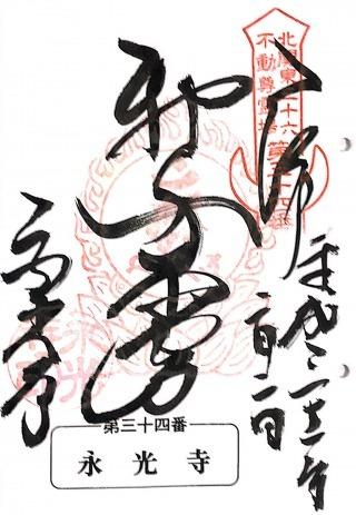 s_kitafudo34.jpg