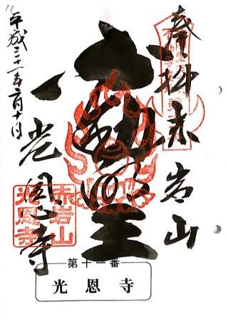 s_kitafudou11.jpg