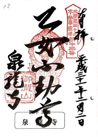 s_kitafudou13.jpg