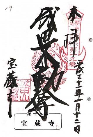 s_kitafudou19-1.jpg