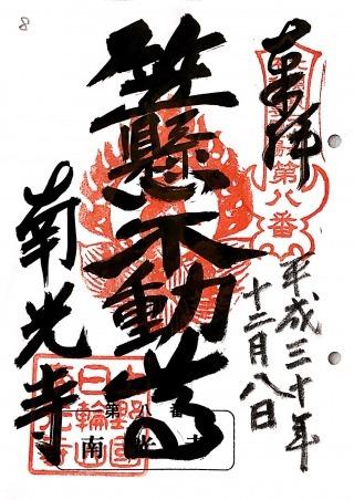 s_kitafudou8.jpg