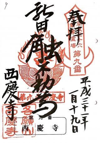 s_kitafudou9.jpg