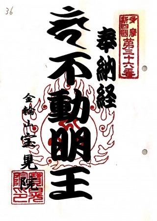 s_tamashikoku36.jpg