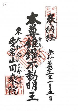 s_tamashikoku38.jpg