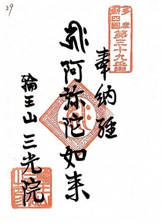 s_tamashikoku39.jpg