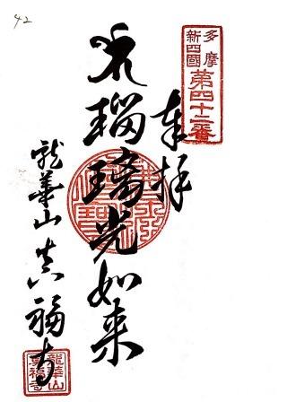 s_tamashikoku42.jpg