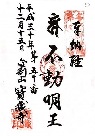 s_tamashikoku50.jpg
