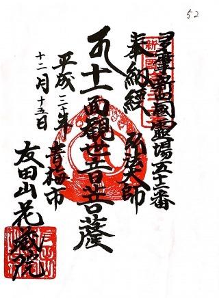 s_tamashikoku52.jpg