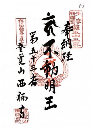 s_tamashikoku53.jpg