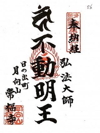 s_tamashikoku56.jpg