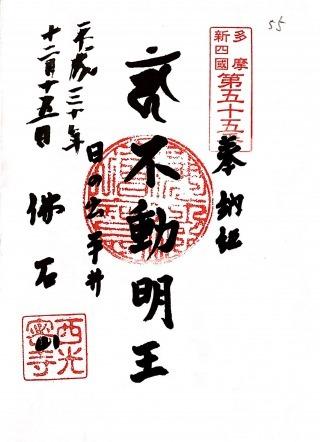 s_tamshikoku55.jpg