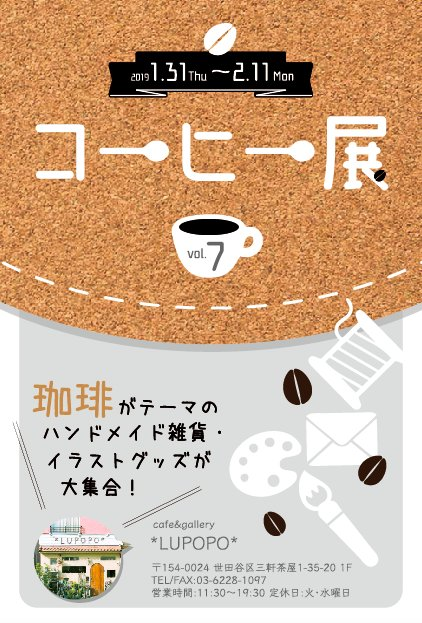 コーヒー展7
