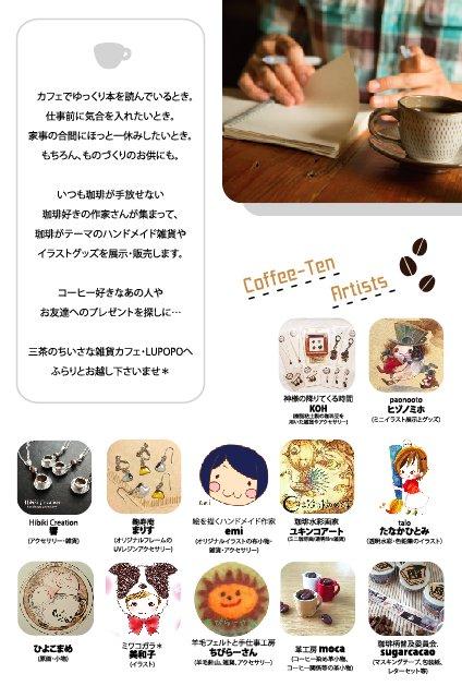 コーヒー展7裏