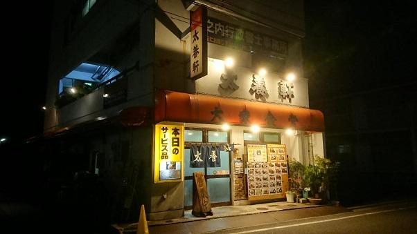 201812大養軒 (1)