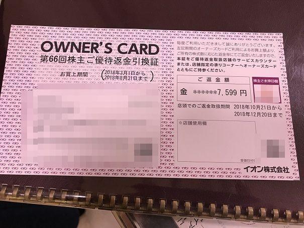 201811イオン株主還元 (2)