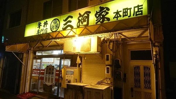 201812三河屋 (1)