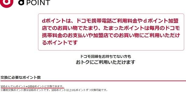 201901ガポタポイント移行 (3)