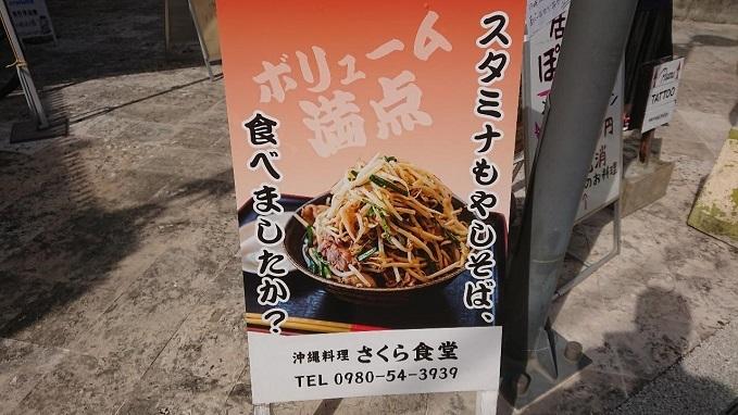 2019さくら食堂 (2)