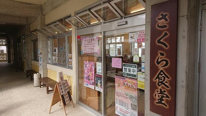 2019さくら食堂 (4)