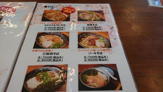 2019さくら食堂 (7)