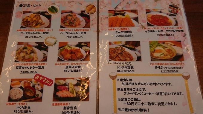 2019さくら食堂 (8)