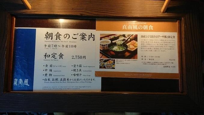 2019ブセナ和食 (2)