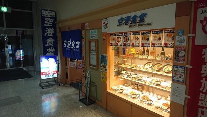 SFCANA沖縄空港食堂 (1)