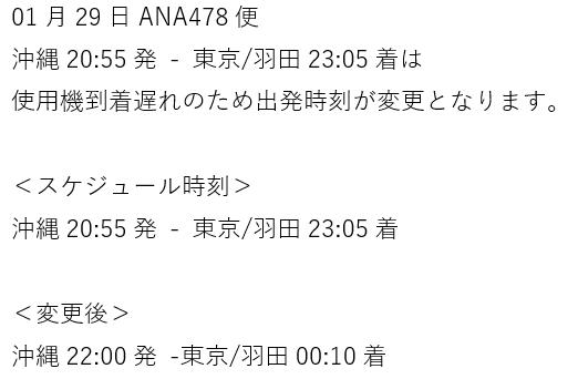 SFCANA遅延1月29日沖縄便